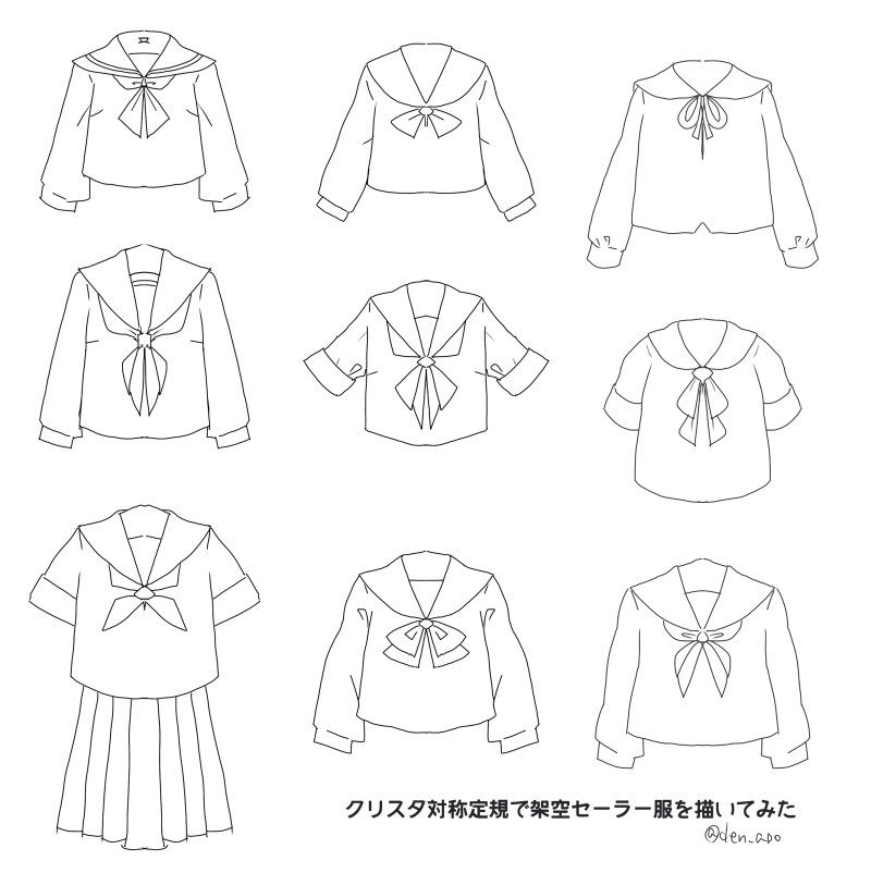 クリスタの対称定規が楽しすぎたのでセーラー服パターン作ってみました。手癖で描いた一発書きの架空セーラーなので似た制服は沢山あると思います! パッパと描けるのが楽しいですね!? https://t.co/stU4GAx9C5