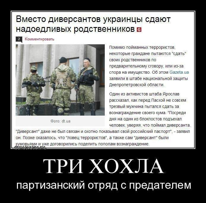 Анекдот про партизанский отряд с предателем анекдот