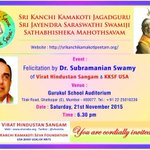 RT @AShetty84: Dr @Swamy39 in Mumbai on Sat 21 Nov at 6:30pm at Gurukul Auditorium,Ghatkopar East to honour Kanchi Shankaracharya https://t…