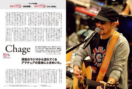 編集長:【明日発売! 昭和40年男 2015年12月号】Chageさんのリハーサルはすごかった。/ 東京はスカッと秋晴れにならず、雨模様が続いています。まあ、行楽日和だった ... https://t.co/no9Fe7P7hx https://t.co/W9c3WBJqOQ