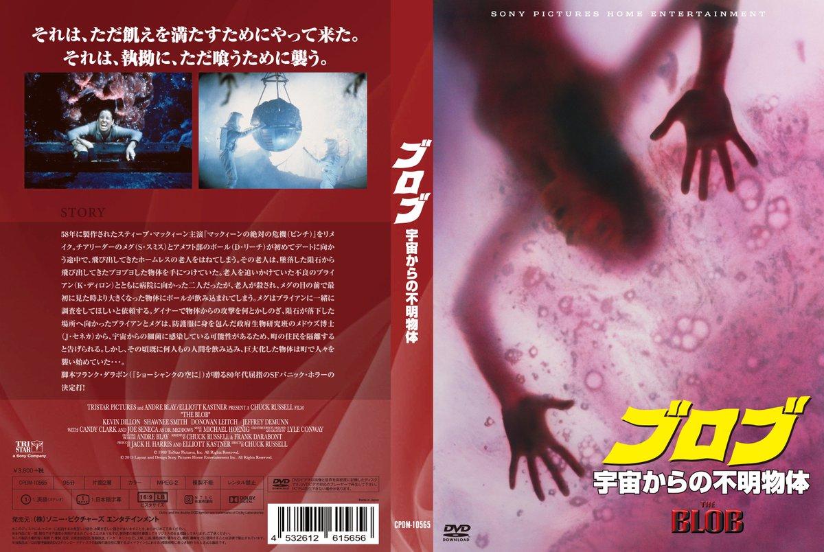 皆さま!12月ついに「ブロブ 宇宙からの不明物体」やります!監督・脚本は「マスク」のチャック・ラッセル、共同脚本は「ショーシャンクの空に」「ウォーキング・デッド」のフランク・ダラボン、主演はマット・ディロンの弟です!!!(M) https://t.co/8Xl5BZb2Zq