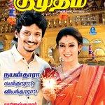 RT @am_ur_uv: #Thirunaal Spl.. @Actorjiiva sir and #Nayanthara in cover page of #Kumudam..!! https://t.co/6HBjanJuy9