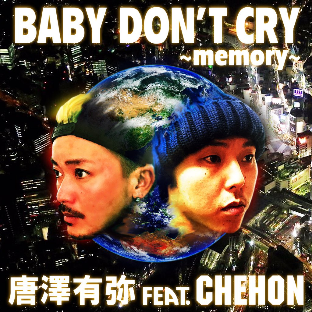 【ANDSUNSヘッズ達よ】チェホンも唐澤有弥も俺にとっちゃかわいい弟分だし仲間だ。その二人がサンズを通して出会い、あの曲をリメイクしたんだ。  俺からもおねがいする、みんなで応援してやろうぜ! #Baby_Dont_Cry https://t.co/zs7nF9GZ9J