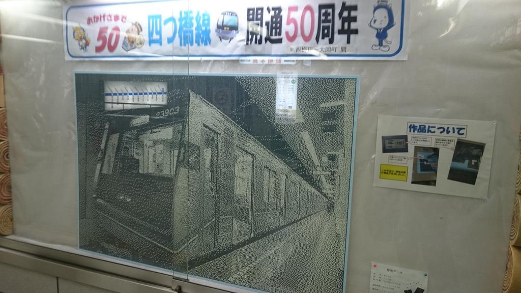 大阪市営地下鉄西梅田駅にて。  切符のパンチカスで作ったドットアート。  製作者の一言 「もう二度としない」 https://t.co/NX4xY3zAOj