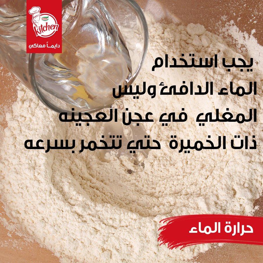 من أساس نجاح المخبوزات هو استخدام الخميرة بشكل صحيح لذلك يجب استخدام الماء دافئًا وليس ساخنًا #الخبز_واسراره https://t.co/RjXFLTYoHI