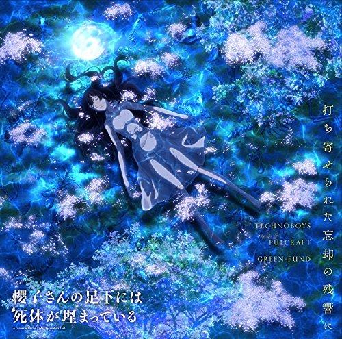 TVアニメ『櫻子さんの足下には死体が埋まっている』ED『打ち寄せられた忘却の残響に』 TECHNOBOYS PULCRA