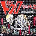 TVアニメ『櫻子さんの足下には死体が埋まっている』挿入歌『DOKURO』聖鬼Mk-Ⅱ 配信中!Vo:ディアベル殿下sta