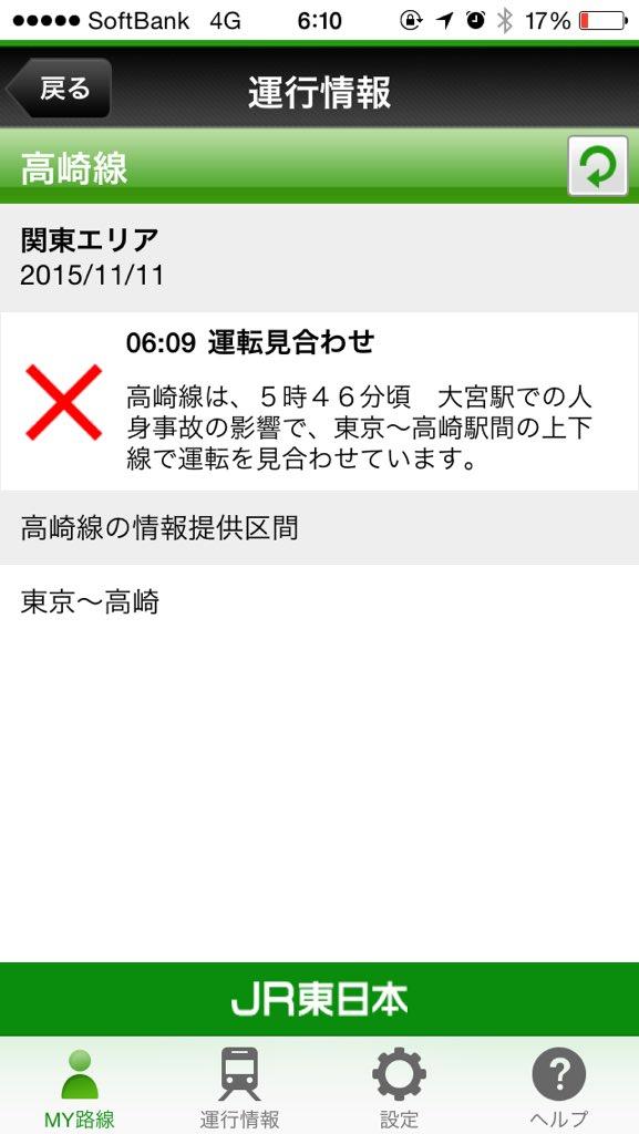 高崎線大宮駅で人身事故ですか。 https://t.co/pgVPOzlf1f