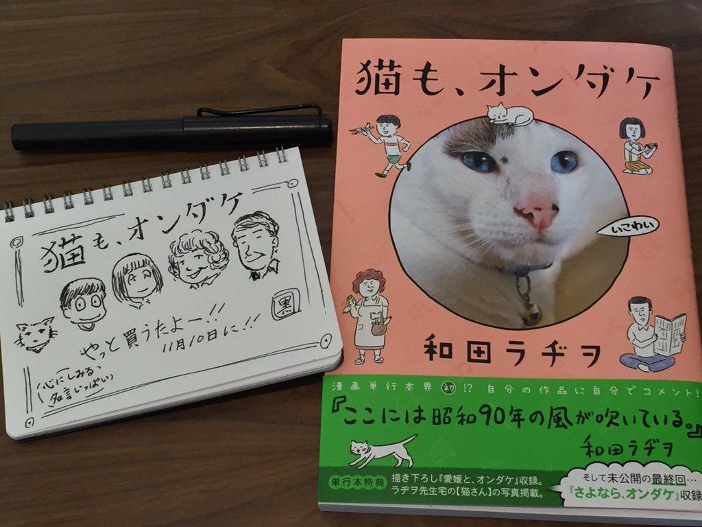 【落描き】 #万年筆 #一発書き 猫も、オンダケ。 ついに昨夜買うたんで、写真あげときます。 これ、ギャグ漫画…ってだけじゃない。やばいな、最近涙もろいんか、所々の名言に、朝から泣いてる自分がいる。  #聴くラヂヲ https://t.co/fz2i74Pkeu
