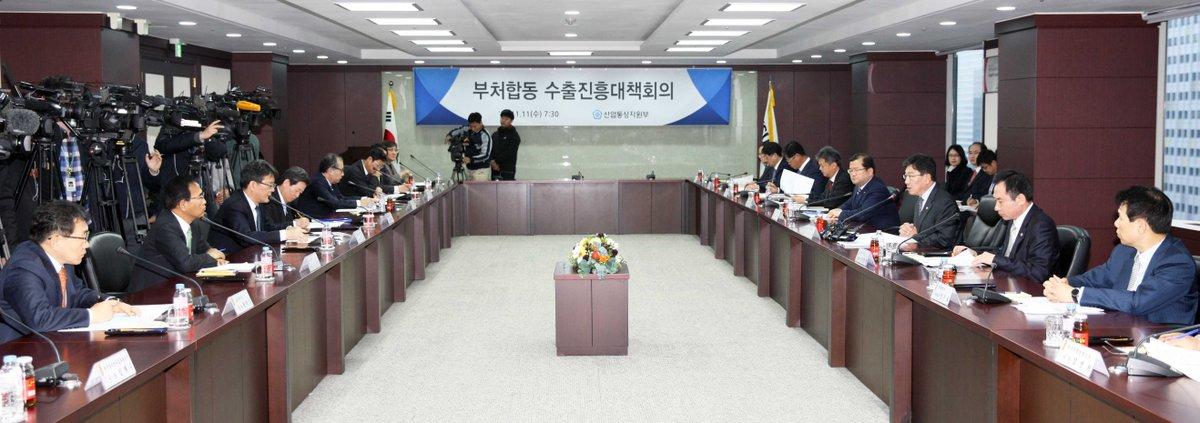 부처합동 수출진흥대책회의 (2015.11.11 07:30, 무역보험공사) https://t.co/yVKOgBycn6