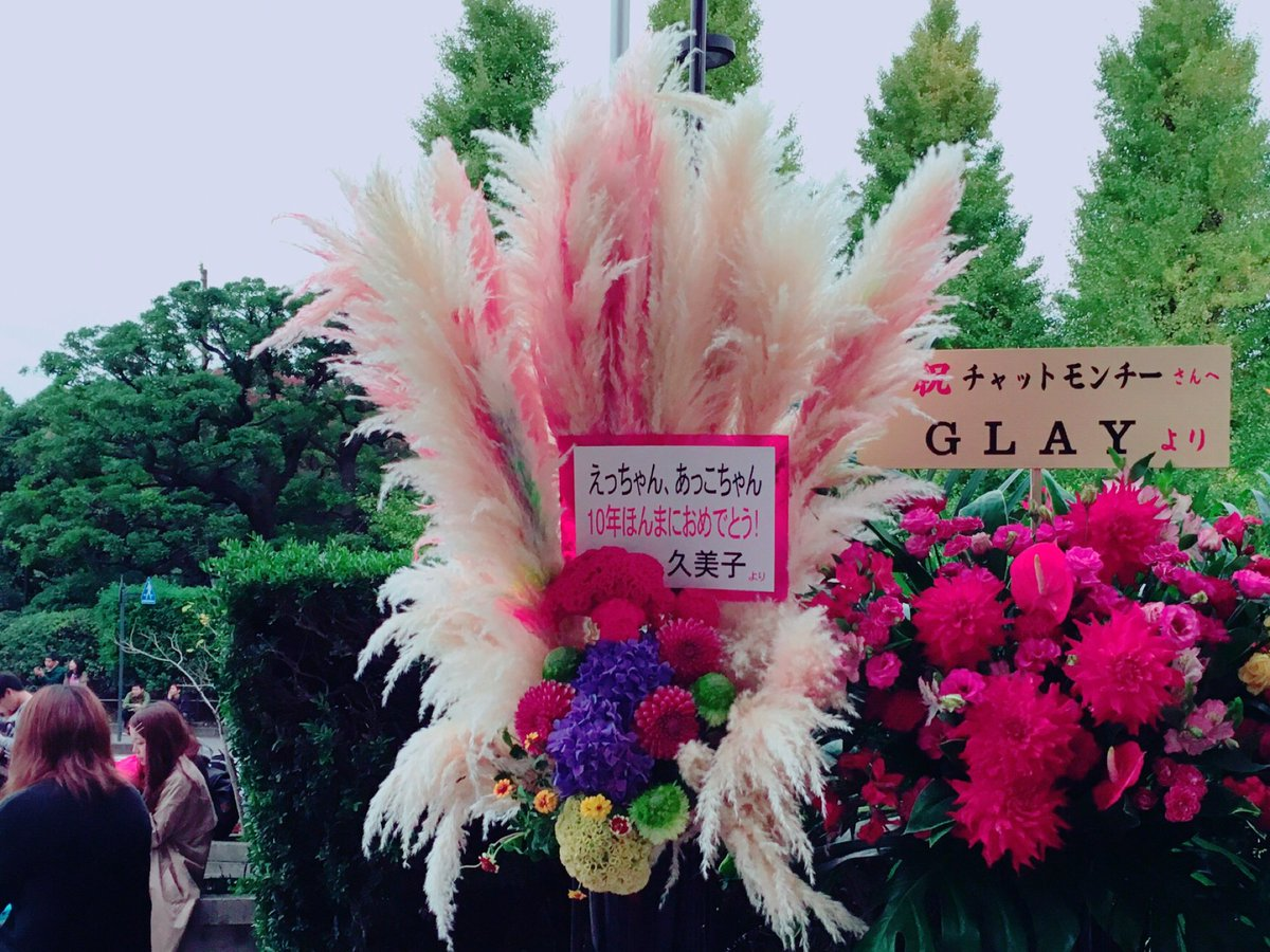 くみこんからお花が! #チャットのすごい武道館 https://t.co/6kwV2kXJWH