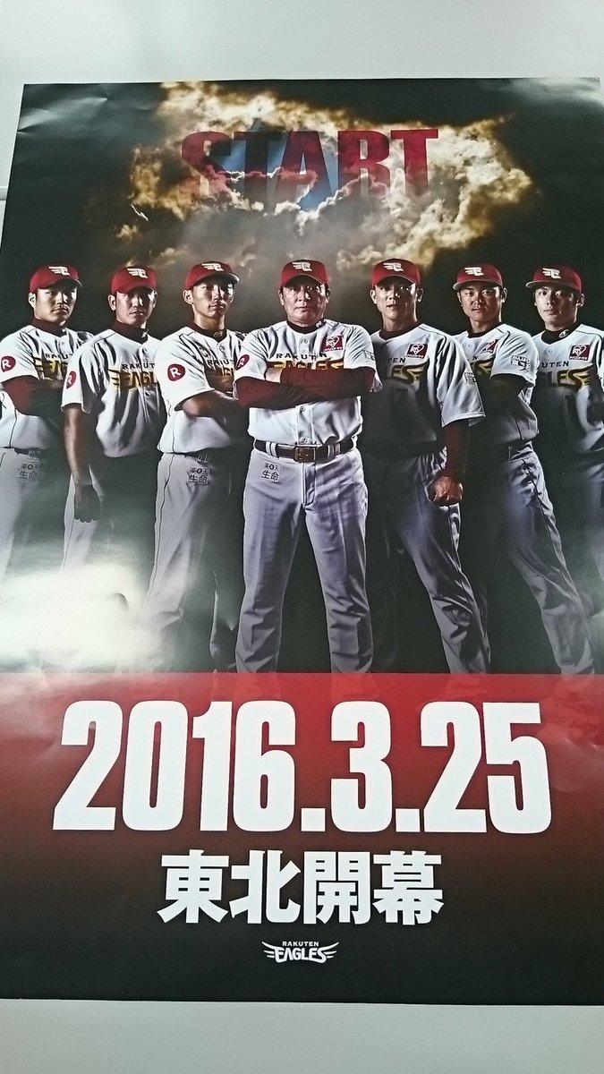 新しいポスターです! #eaglesfarm https://t.co/ClJTbhLHLD