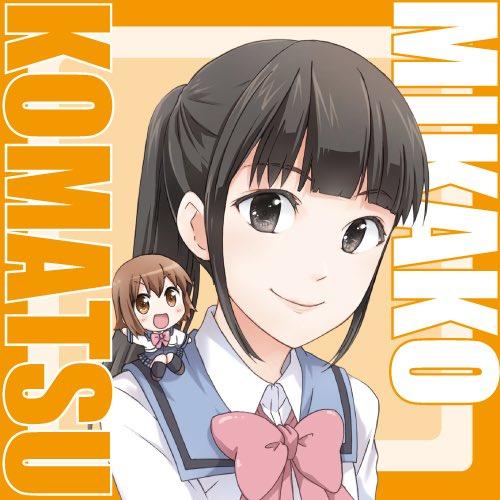 【祝】11月11日は仲野弥生役・小松未可子さんのお誕生日♪ おめでとうございます!!!!! #だんちがい