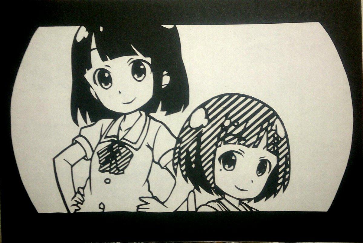 洲崎西ズィの切り絵作りました! #洲崎西