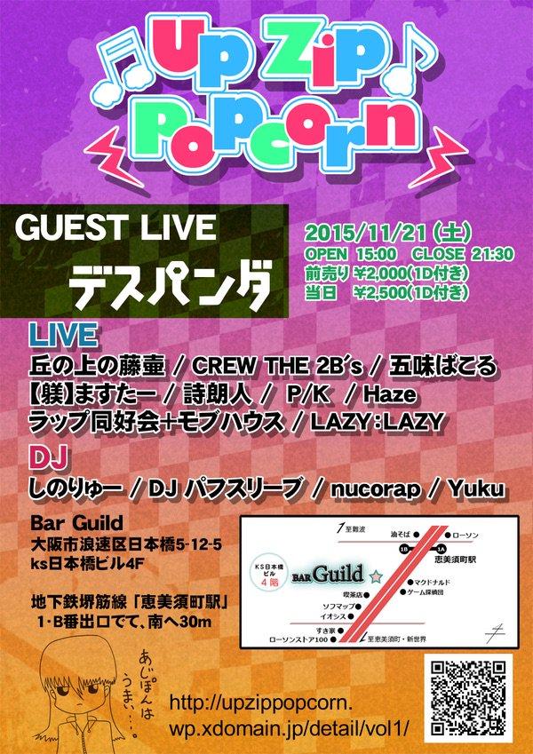 11/21(土)は大阪Bar Guildにて開かれるネットラップイベントUp Zip Popcorn #あじぽん でDJします!スペシャルゲストにデスパンダ!ジャンル飛びこえて色々回そうと思うので、サブカル好きにも来て欲しいです! https://t.co/pEyr2xyXKK