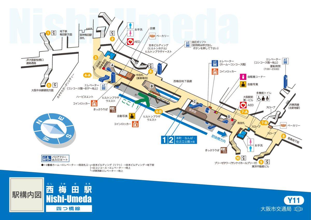 あんまりにも梅ダンジョンが攻略出来ない方が多いので、構内図をアップします。元は大阪市交通局HPより。 https://t.co/zXcKJA3Zag https://t.co/mAHC7JTYY6