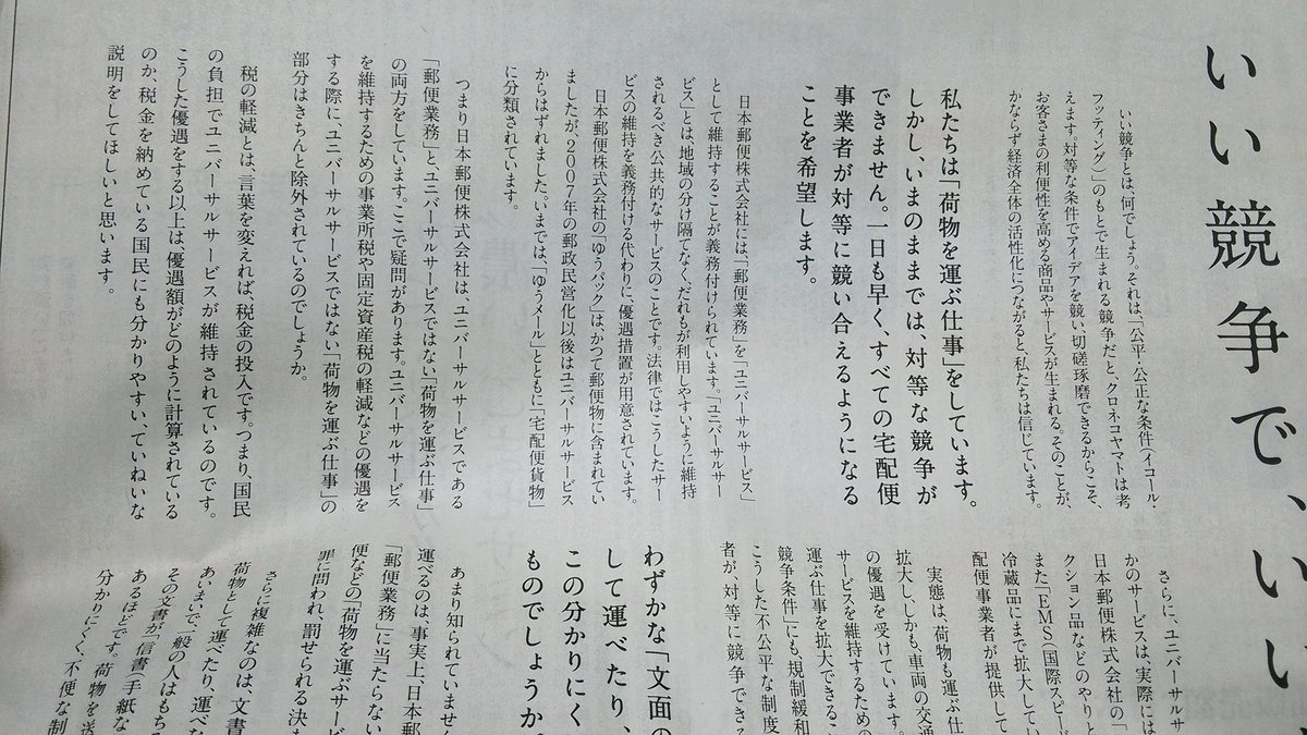 今日のクロネコヤマトの全面広告、すごく良い。国交省に正面から喧嘩売った小倉さんの志を受け継いでる。 https://t.co/yBEA9SIVQD
