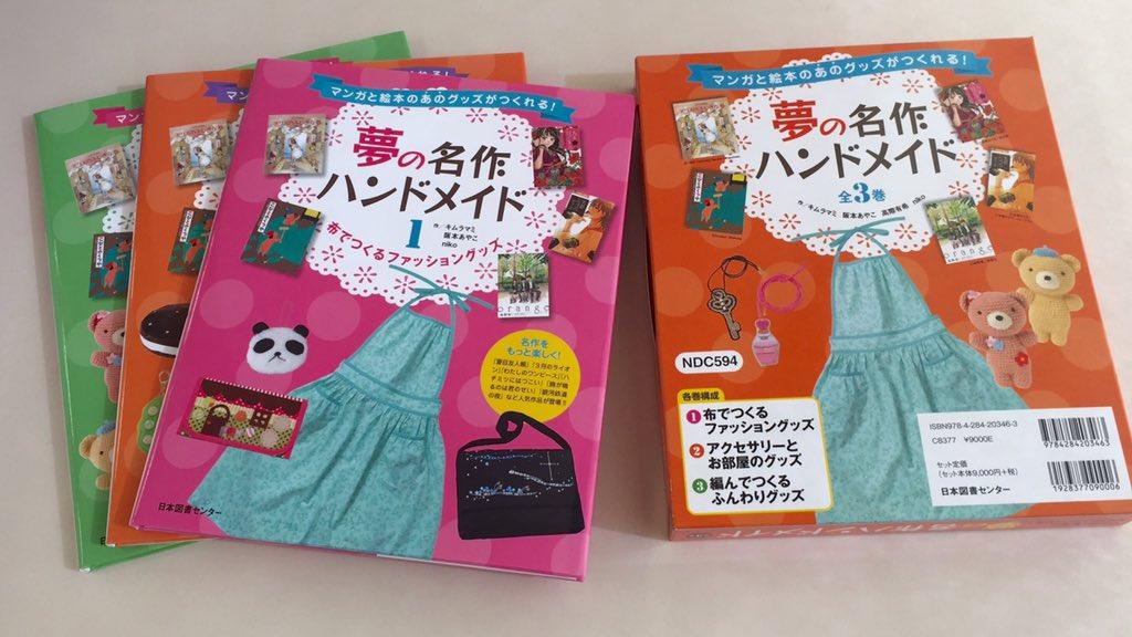 「夢の名作ハンドメイド」(日本図書センター)図書館に置かれる子ども向けの本のようです。全3巻で、マンガや童話に出てくるグッズが作れます。失恋ショコラティエや3月のライオン、海月姫、繕い裁つ人、ほかいろいろ。 https://t.co/oP0cd70rm6