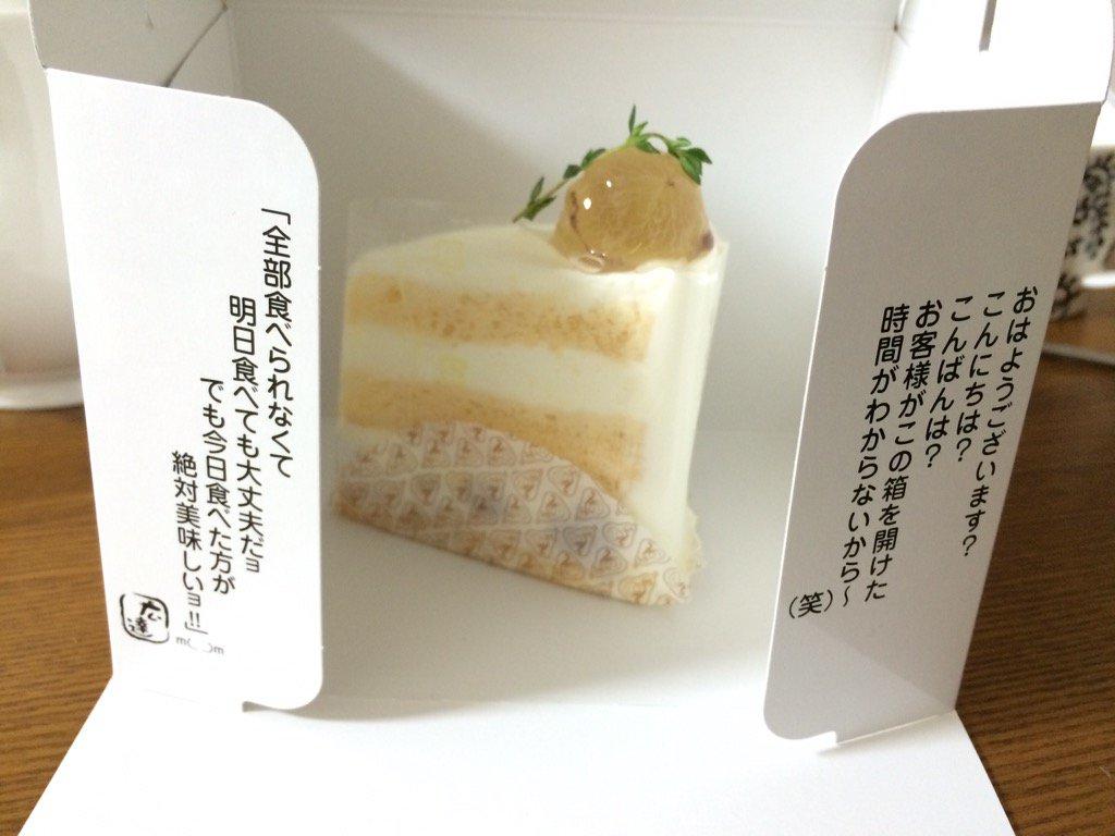 美味しいケーキ屋さんおしえてもらったので電車で行ってきたが…箱あけたらこんなメッセージが!ケーキはすごく美味しかったです。 https://t.co/gtOFIR1Tzz