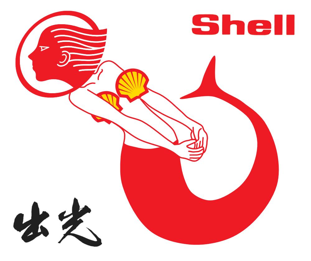 出光とシェル石油の合併ロゴだが、私案としてはコレを推したい。 https://t.co/C45OsibzNj