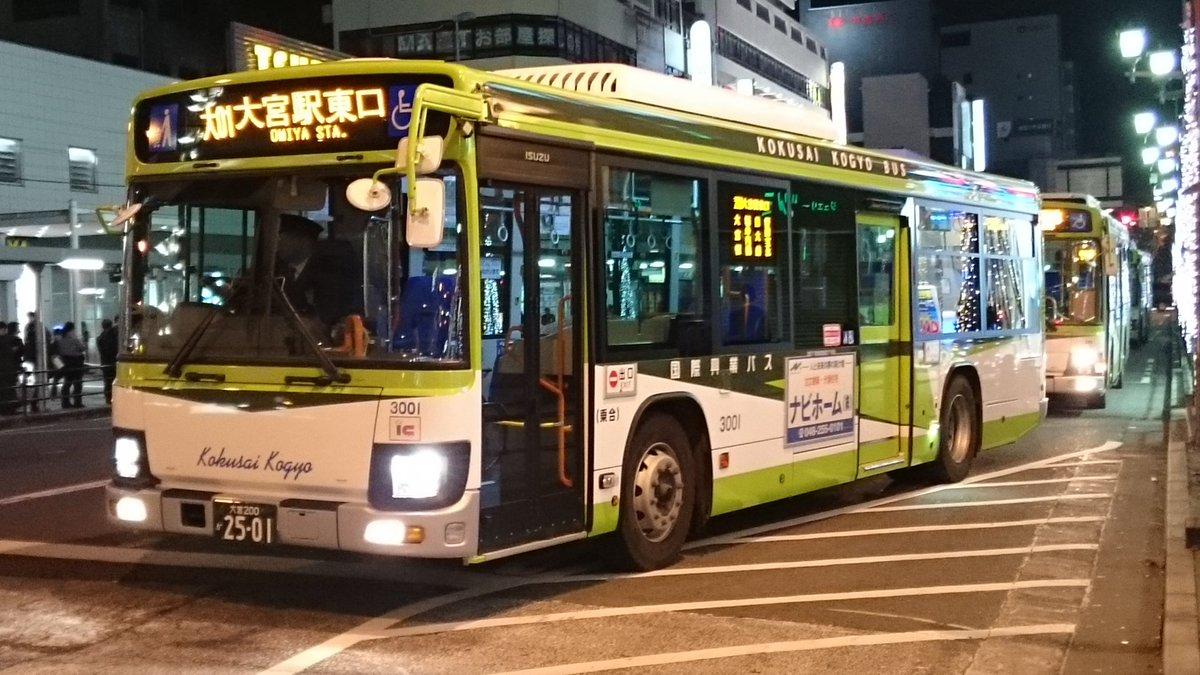 国際興業バス3001、とうとう運用入り。 https://t.co/ijla0jiFqM