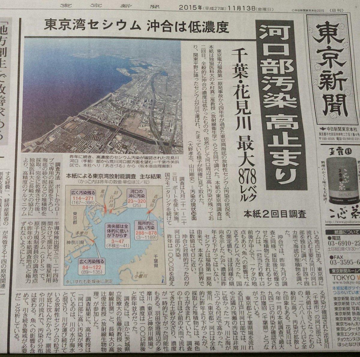 東京湾海底のセシウム汚染 依然として河口周辺は高い汚染 東京新聞調査2015/11/13朝刊 https://t.co/vHwbgOui3R