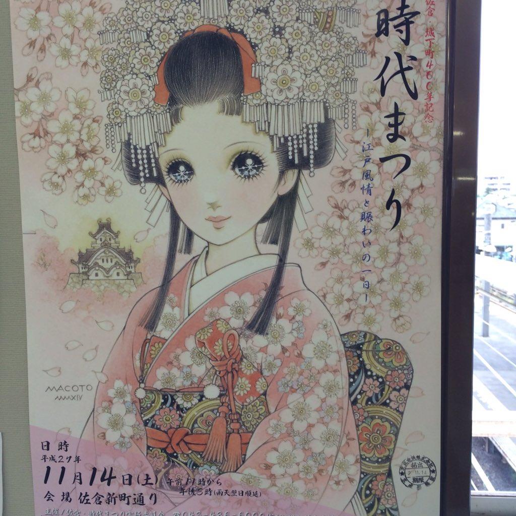 佐倉の時代まつりのポスター、かわいい。 https://t.co/lJOoGF4mYM