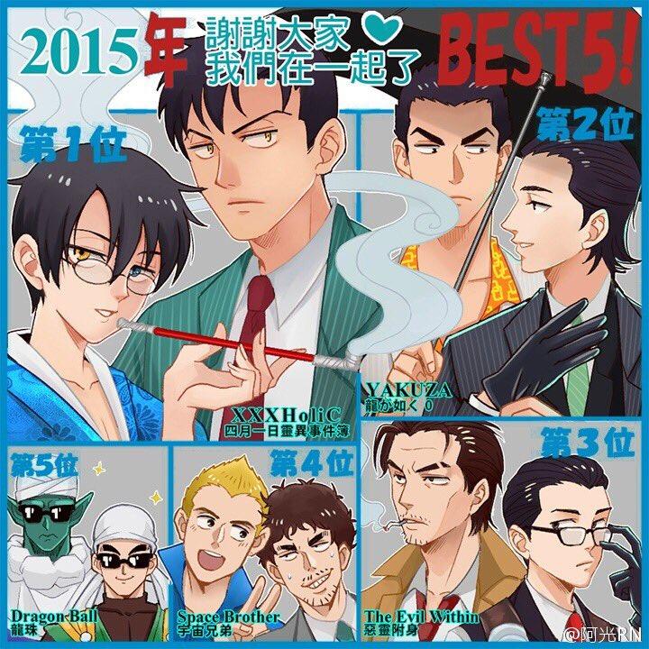 #百四 #桐立 #宇宙兄弟 #魔師弟 #sebjo 2015年BEST 5