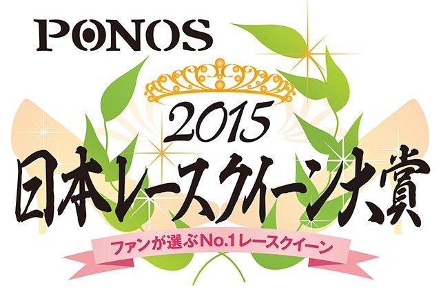 「PONOS日本レースクイーン大賞2015」が11月20日よりスタート! 今週末SGT開催のツインリンクもてぎに出店の「オートスポーツショップ」でノミネート100名を掲載したチラシを配布。さらに現場で特別先行投票も実施します!! https://t.co/ZJMmnhzBUH
