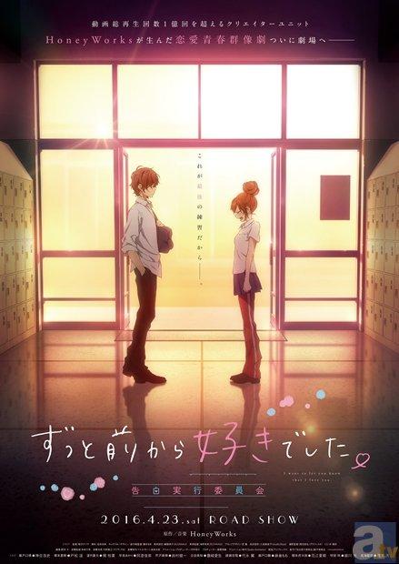 来春公開『ずっと前から好きでした。』。脚本がプリキュアシリーズの成田良美さんで、キャラデザが『精霊使いの剣舞』の藤井まき