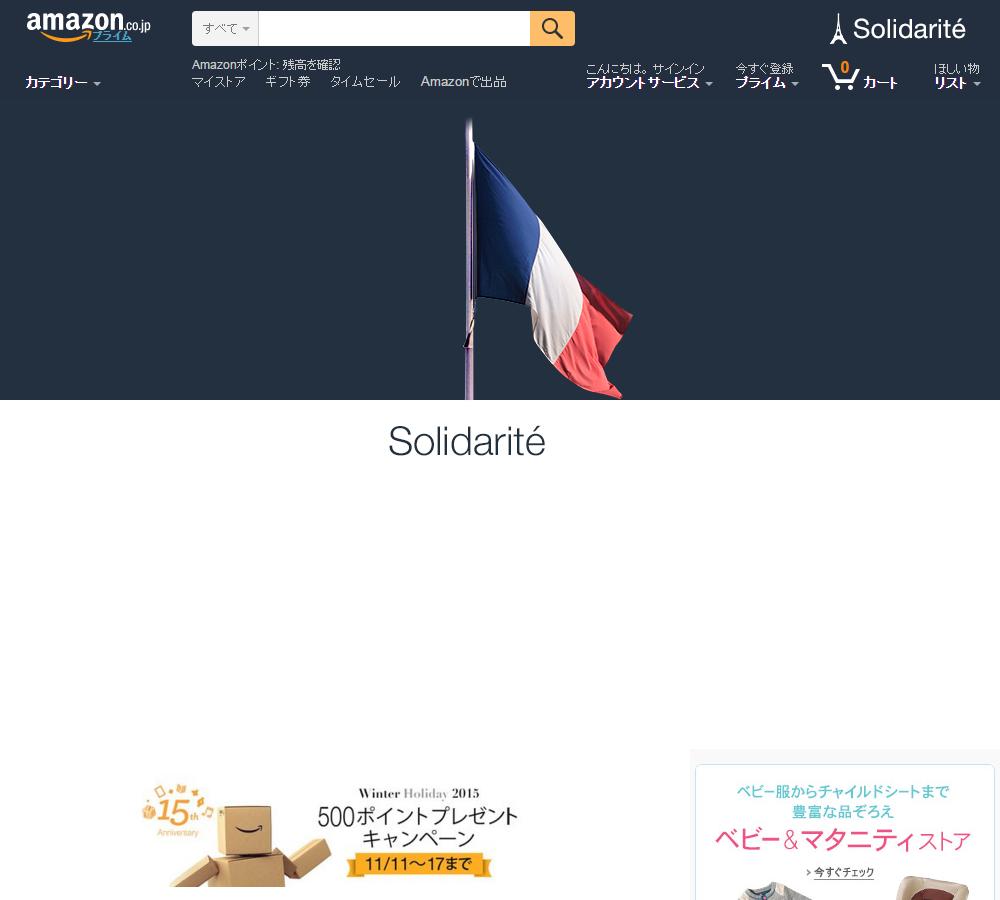 Amazon が .co.jp と .com とも、商品メニューを画面下方に大きくシフトして空間を作り、フランス国旗とともに Solidarité = 連帯を表明している。 https://t.co/cvLr3qIQM6