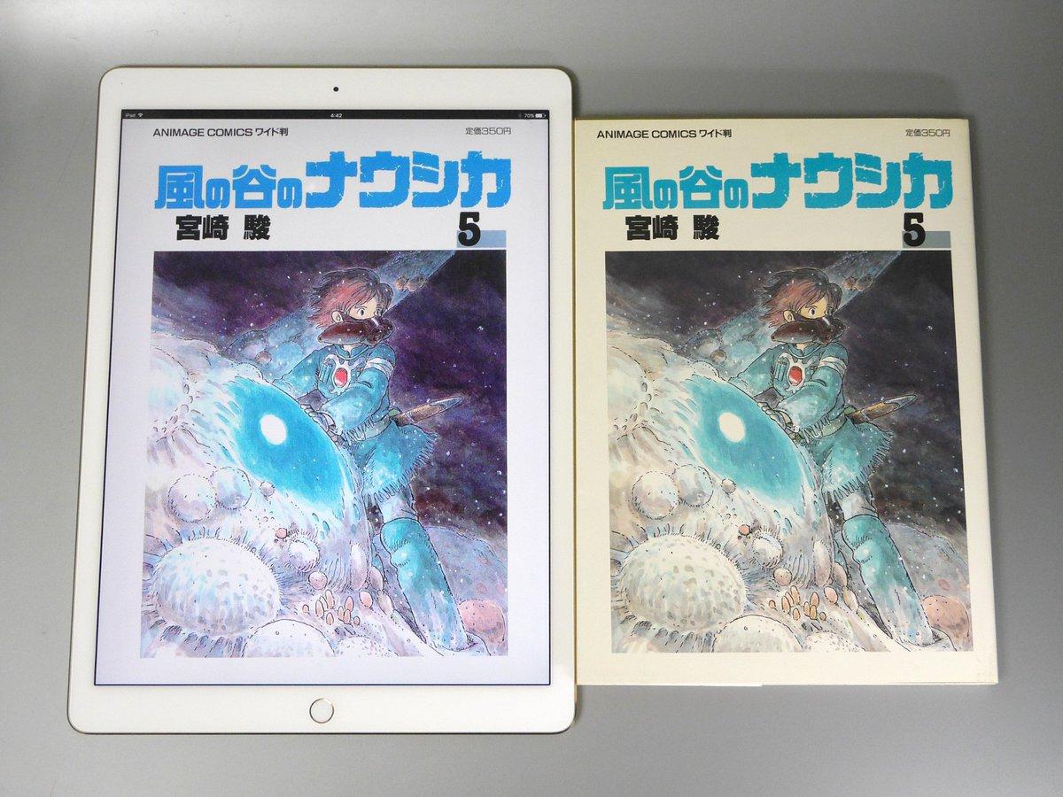 【速報】iPad Pro、ナウシカコミックスの原寸大表示に成功 https://t.co/GFHNdDK6kQ