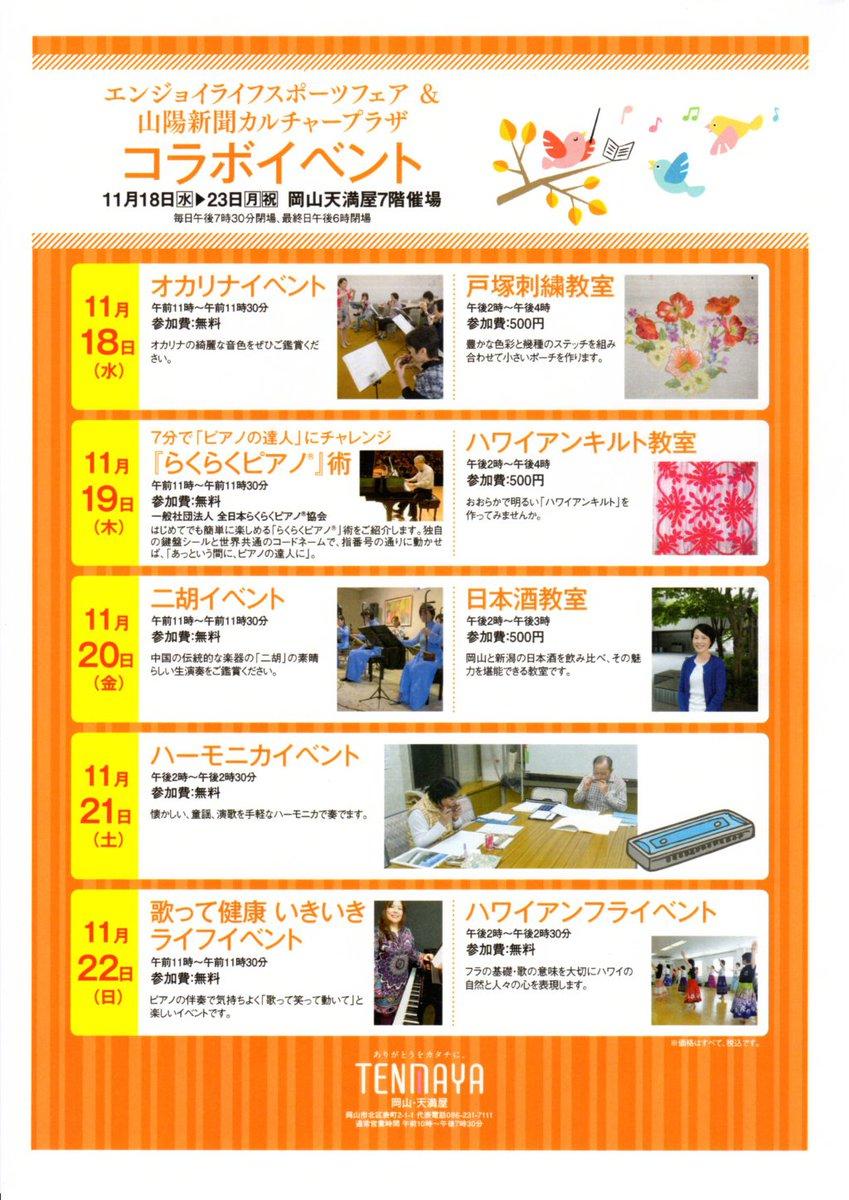 【要予約】11月20日(金)岡山天満屋7階で「日本酒教室」を開きます。 https://t.co/ab96MUtMa8 https://t.co/1qYrOYIYMA