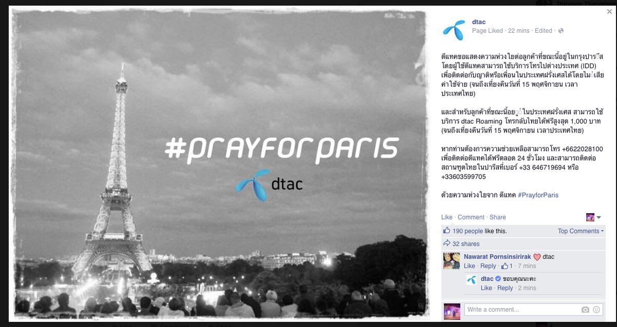 DTAC ให้โทรไปประเทศฝรั่งเศสโดยไม่มีค่าใช้จ่ายแล้ว https://t.co/uCKBh3BSkh https://t.co/DiMRYBj8h8