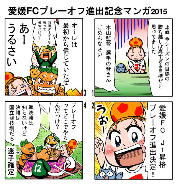 愛媛FCの試合後、東京ヴェルディが引き分けジェフ千葉が負けたため愛媛FCの今シーズン6位以内が確定、J1昇格プレーオフ進出が決まりました。小一時間かけてセリフコラ漫画を作るぐらいうれしいです!#愛媛FC #Jリーグ https://t.co/dVVME798kF