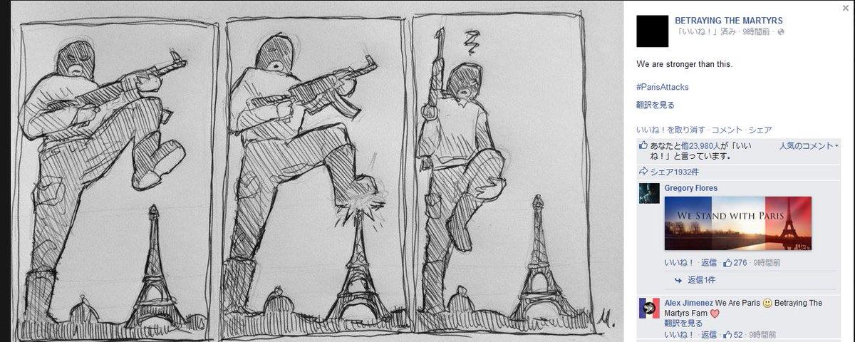 自分の大好きなフランスのバンドがFacebookで投稿してた風刺画 https://t.co/lyYmA5iTmu