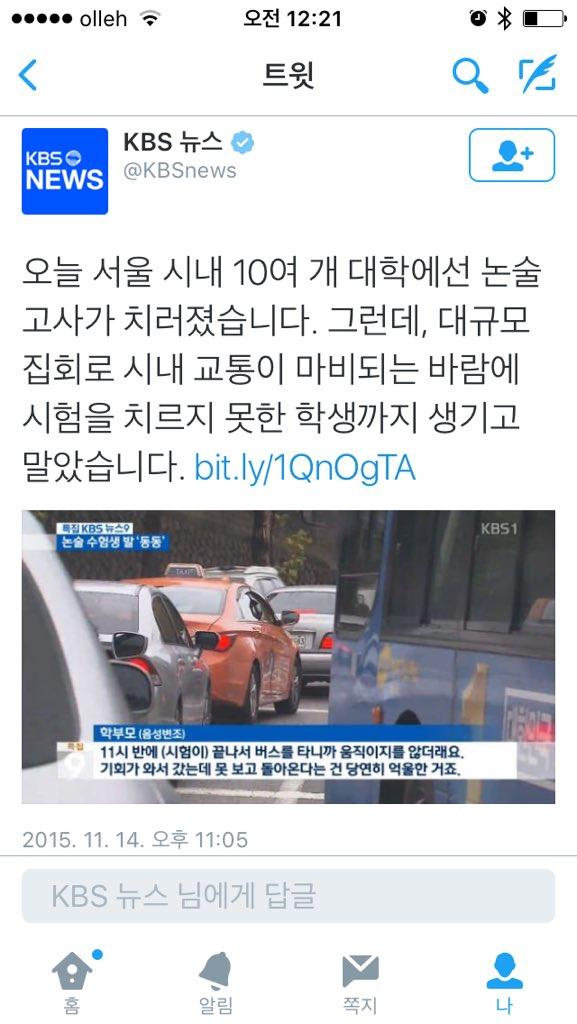 집회때문에 논술고사 보러 못갔다는 @KBSnews 의 트윗 수많은 항의 멘션 때문인지 한시간 만에 삭제한듯 합니다 https://t.co/XZaxrwO2fl
