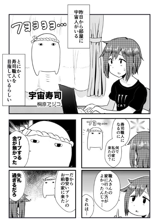 本日、東京ビックサイトで開催されるコミティア114、スペース番号T17b「ナイデンテ」で漫画を頒布します。本文28pで200円です。寿司職人を目指す宇宙人とファンタジー漫画が載ってます。よろしくお願いします。 https://t.co/UuEjnc60Ae