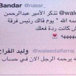 - @waleedalfarraj ماكان هذا كلامكم ! https://t.co/F7oPL9gxc5