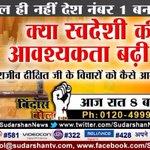 #RajivDixit & #स्वदेशी को समर्पित होगा आज #बिंदास_बोल 8pm @SudarshanNewsTV राजीवजी के समर्थक प्रचार करें #Swadeshi https://t.co/eQzaF4Wdb2