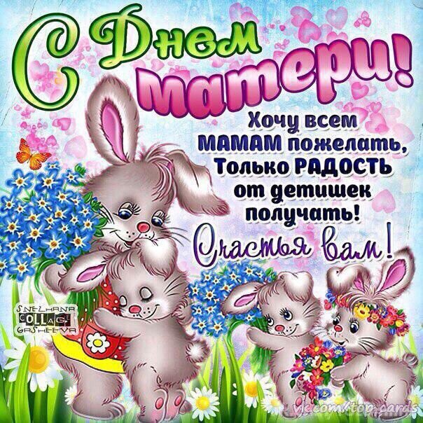 Поздравление на день мамы для подруги