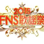「FNS歌謡祭」第2弾でセカオワ、エビ中、ゲス、℃-ute、欅坂ら追加 https://t.co/f18dv3hGn5 #FNS歌謡祭 https://t.co/QropLXge2H