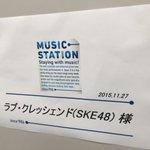 今夜の1曲目はラブ・クレッシェンド(SKE48)!松井珠理奈を中心としたSKE48発の新ユニットが登場! #Mステ https://t.co/uHwE1MbZVK