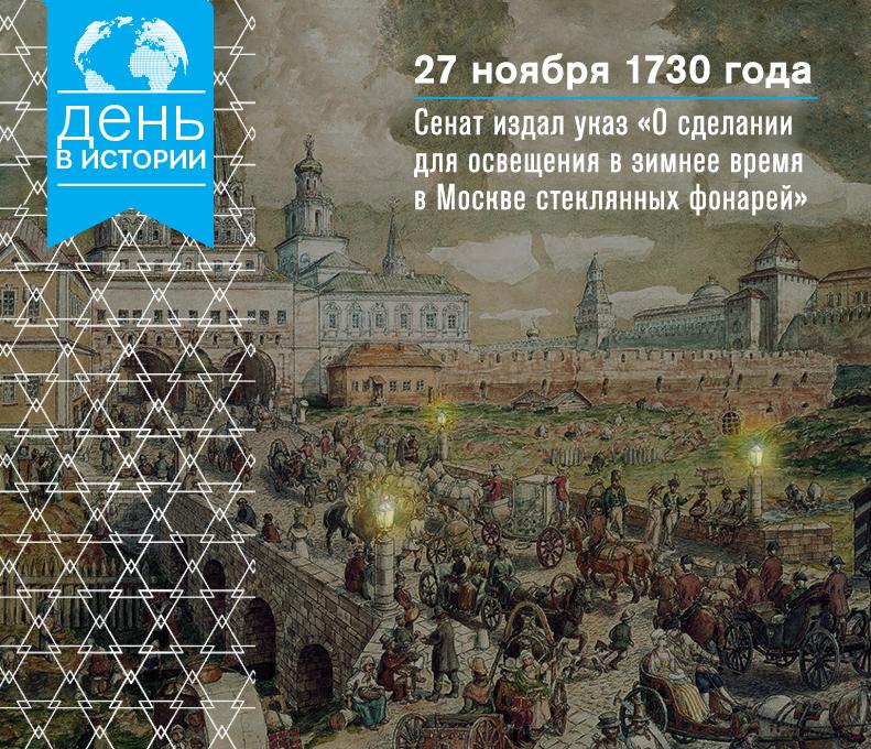 1731 год в истории россии