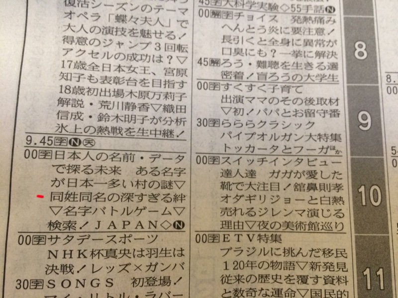 本日22時からのNHK総合での田中宏和運動広報は、NHK杯女子フリーの流れで、『嵐にしやがれ』の裏番組。どんな反響があるか楽しみであります。 https://t.co/2WKk1gfbpk