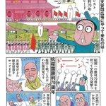 【それ行け!天安悶】抗桜国勝利70周年 賑やかな天安悶広場にやってきたのは… - 産経ニュース https://t.co/IUmpAf4Ht9 @Sankei_newsさんから https://t.co/g2ZIctZmkS