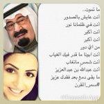 ولأنني أحبه ولست بشاعرة لكنه الإحساس تبعثر داخل أبيات.. إنه #عبدالله_بن_عبدالعزيز  .......... #سمر_المقرن https://t.co/TwnUgBU7Cb