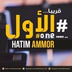 قريبا #الأول #حاتم_عمور  #StaracArabia #one #IhabAmir #ibtissamtiskat #HananeElKhader #morocco #hatimammor https://t.co/zl0HtuuSip