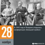 28 ноября 1943 года в Тегеране началась конференция «большой тройки» #ДеньвИстории https://t.co/ruhIyf7dUo