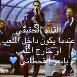 #القائد_الحقيقي عندما يكون داخل الملعب او خارج الملعب #الهلال ???? #ياسر_القحطاني ???? #القائد_ياسر_القحطاني ???? https://t.co/iF56ikNbRY